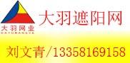江蘇常州大羽牌遮陽網廠