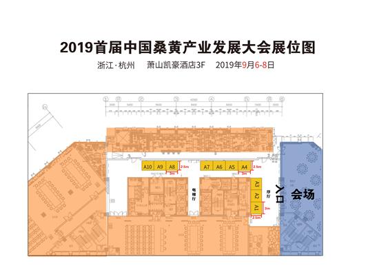 2019首届中国桑黄产业发展大会展位图