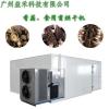 香菇热泵烘干机大小型号厂家定制