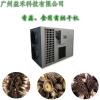 香菇热泵烘干机多少钱一台