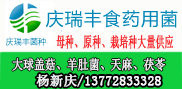 陝西慶瑞豐食藥用菌科技有限公司