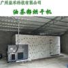 空气能油茶籽烘干机用电烘干成本低