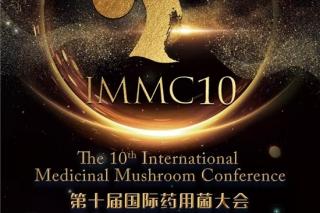 IMMC10快讯|关于第十届国际药用菌大会相关事项的说明 ()