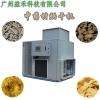 热泵中药材烘干机厂家直销价格优惠