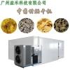 空气能中药饮片烘干机厂家专业研发生产