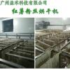 空气能红薯粉条烘干机生产厂家