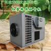 空气能红薯粉条烘干机厂家