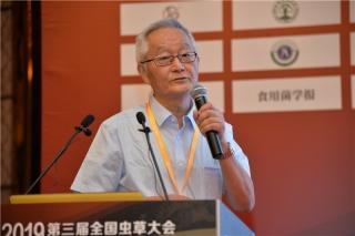 李增智:我国虫草研究与产业化和国际化 (4)