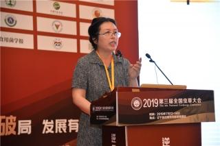 李宁:虫草类新食品原料安全性评价技术要求 (3)