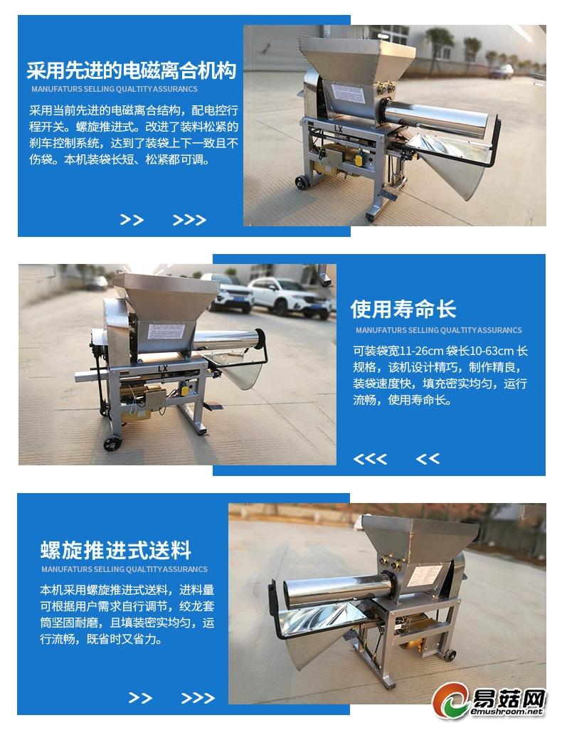 电磁离合装袋机产品特点