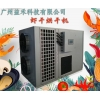热泵虾米烘干机多少钱