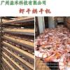 新升级虾米烘干机生产厂家