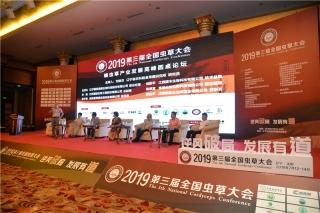 蛹虫草产业发展高峰圆桌论坛 (12)