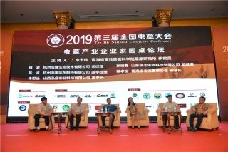 虫草产业企业家圆桌论坛 (11)