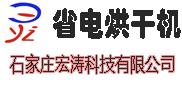 石家庄宏涛科技有限公司