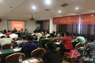 湖南宁远县科技专家服务团开展优质黑木耳栽培实用技术培训