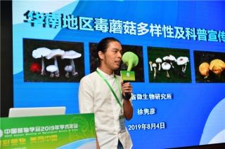 徐隽彦:华南毒蘑菇多样性与科普宣传 (4)
