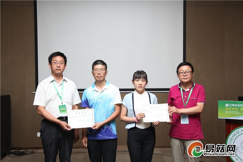 中国地衣学赖明洲青年奖颁奖仪式
