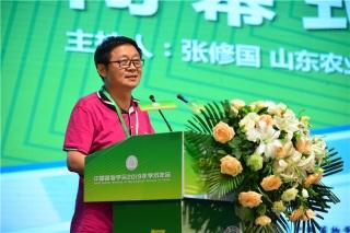 闭幕式:主持人张修国 山东农业大学教授 (2)