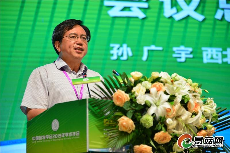 闭幕式: 西北农林科技大学孙广宇教授总结致辞