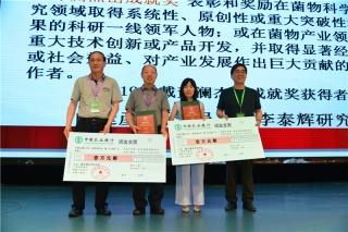 闭幕式:2019 年戴芳澜科学技术奖颁奖典礼 (11)
