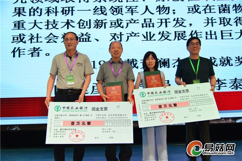 闭幕式:2019 年戴芳澜科学技术奖颁奖典礼
