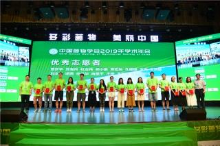 闭幕式:为优秀志愿者颁发证书 (1)