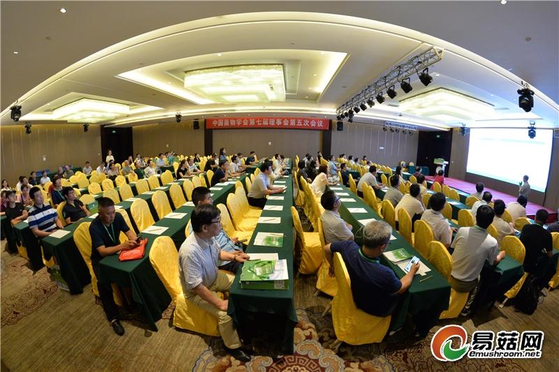 中国菌物学会第七届理事会第五次会议