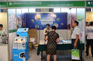 武汉方美电子商务有限公司 (3)