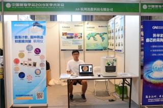 杭州迅数科技有限公司 (5)