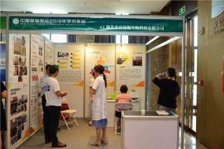 湖北泰谷康源生物科技有限公司 (5)