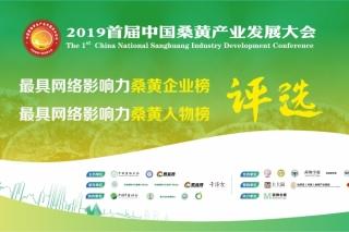 2019首届中国桑黄产业发展大会最具网络影响力桑黄企业榜、人物榜