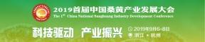 2019首屆中國桑黃產業發展大會