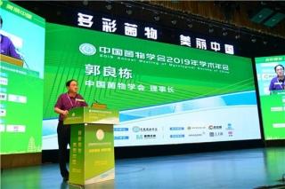 中国菌物学会2019年学术年
