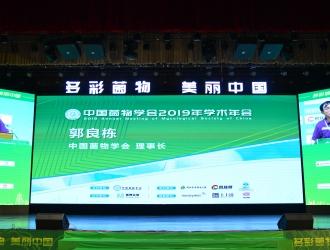欲得其上,必求上上:上上滋参与赞助中国菌物学会2019年学术年会 ()