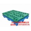 长沙塑料托盘,网格九角托盘,1200*1000*140mm