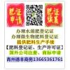 浙江蘑菇肥料生产办肥料登记证申请书材料-青州德丰咨询