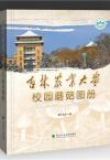 我国首部校园蘑菇图册——《吉林农业大学校园蘑菇图册》正式出版