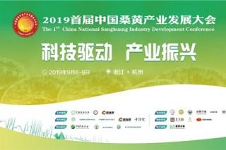 2019首届中国桑黄产业发展大会通知(第二轮)