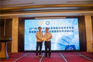 2019年中国农学会食用菌分会学术年会圆满闭幕