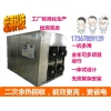 地瓜干烘干设备 羊肚菌烘干箱 红菇干燥机 笋干干燥设备