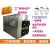食用菌烘干机一体式除湿热回收蘑菇香菇草菇烘干房空气能烘干设备