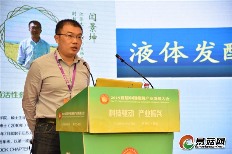 闫景坤:液体发酵桑黄活性多糖的应用基础研究