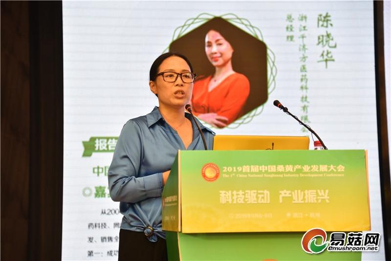 陈晓华:中国桑黄产业发展现状