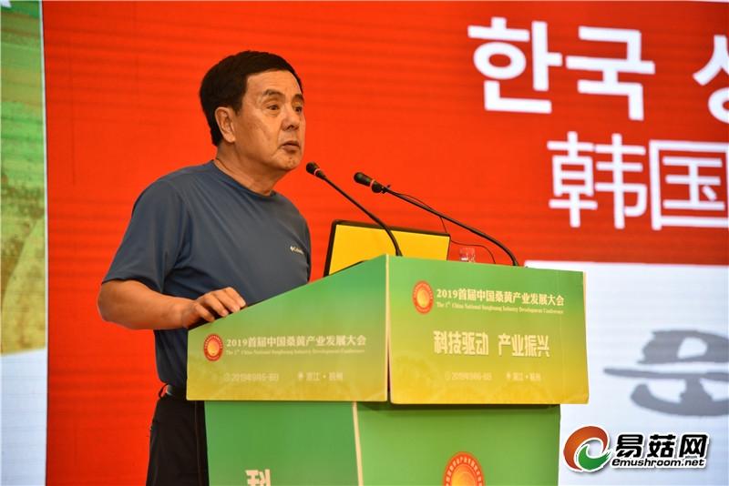 崔哲昊:韩国的桑黄栽培
