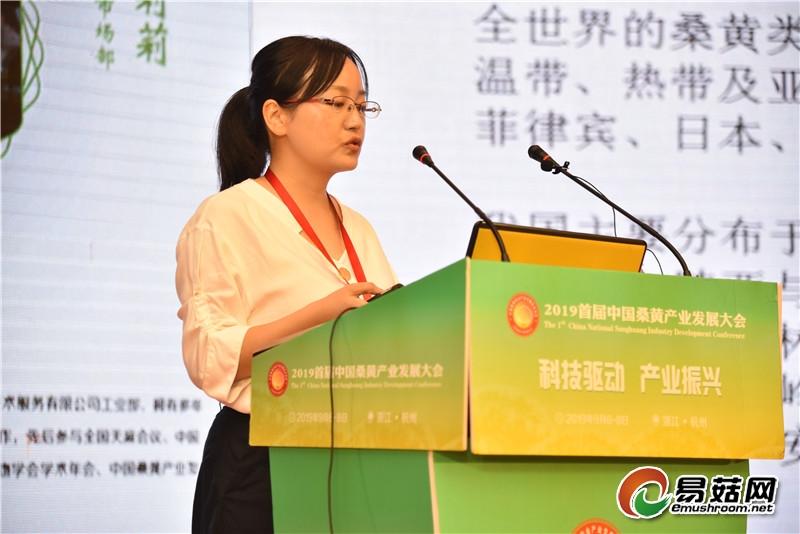 史莉莉:2018桑黄产业发展报告