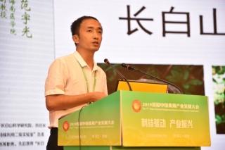 范宇光:标准化制定 优良菌种的筛选是长白山桑黄转化效益的重要因素 ()