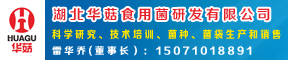 湖北華菇食用菌研發有限公司