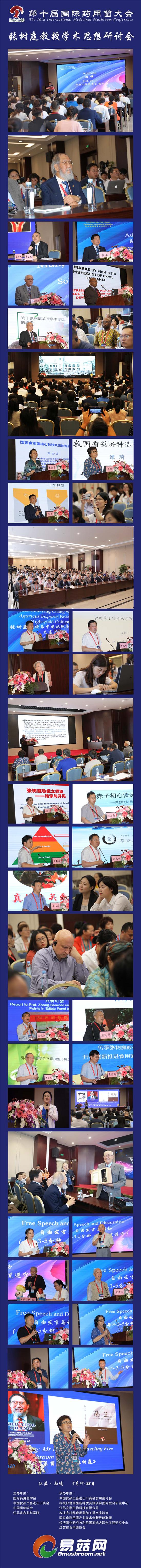 张树庭教授学术思想研讨会