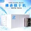 大小型热泵佛香烘干机开启干燥新篇章